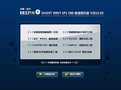 深度技术 GHOST WIN7 SP1 X86 极速装机版 V2015.05(32位)
