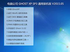 电脑公司 GHOST XP SP3 通用装机版 V2015.05