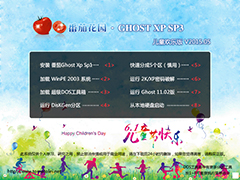 番茄花园 GHOST XP SP3 儿童欢乐版 V2015.05