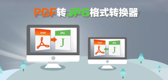 PDF轉JPG_PDF轉JPG格式轉換器大全