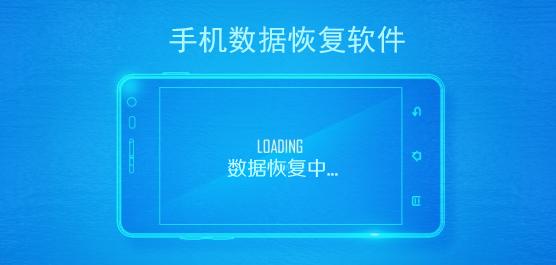 手机数据恢复软件下载