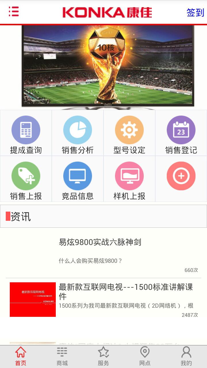 渠道管理 v1.0.19.20150106