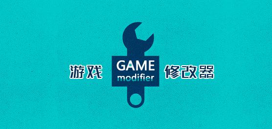 游戏修改器_游戏修改器下载