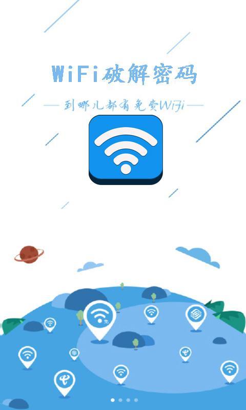 WiFi破解密码 v4.0