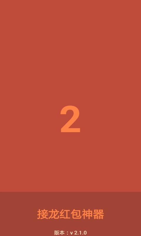 接龙红包神器 v2.1.0