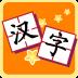 我爱汉字 v3.1.0107010