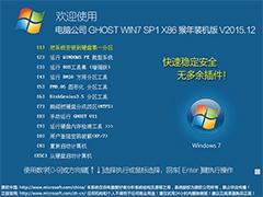 ���Թ�˾ GHOST WIN7 SP1 X86 ����װ��� V2015.12��32λ��