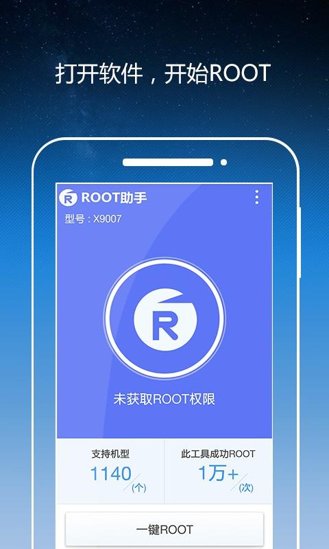 Root助手 v1.5.6