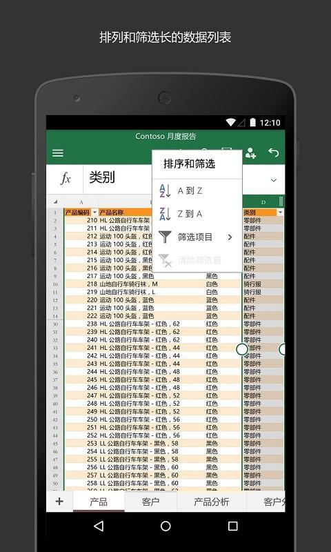 Microsoft Excel(°ì¹«Èí¼þ) v16.0.6430.1010