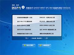 深度技术 GHOST WIN7 SP1 X64 极速纯净版 V2016.01(64位)