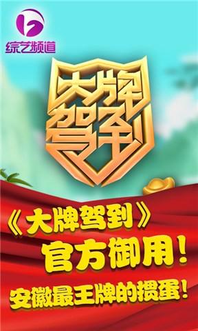 边锋安徽掼蛋 v2.4.6