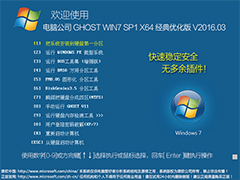 ���Թ�˾ GHOST WIN7 SP1 X64 �����Ż��� V2016.03��64λ��