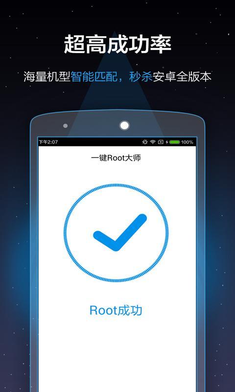 一键Root大师 v5.2.1