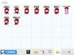 小红帽斗图撕逼表情包 V1.0 绿色版