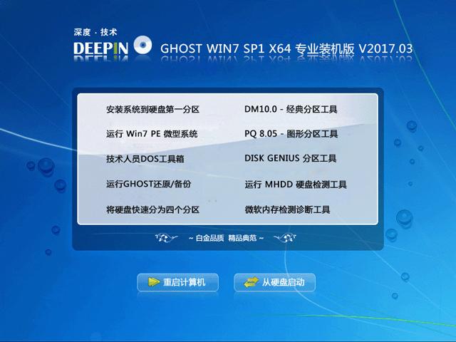 深度技术 GHOST WIN7 SP1 X64 专业装机版 V2017.03(64位)