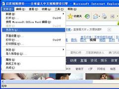 WindowsXP如何保存网页内容?