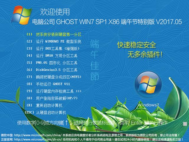 电脑公司 GHOST WIN7 SP1 X86 端午节特别版 V2017.05(32位)