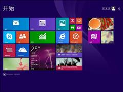 Windows 8.1激活密钥分享 Windows 8.1安装密钥盘点