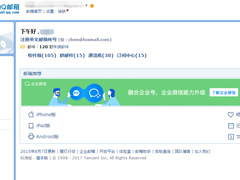 如何找回QQ邮箱已删除的邮件?QQ邮箱已删除邮件的找回方法