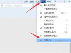 搜狗瀏覽器怎么設置自動保存賬號密碼?