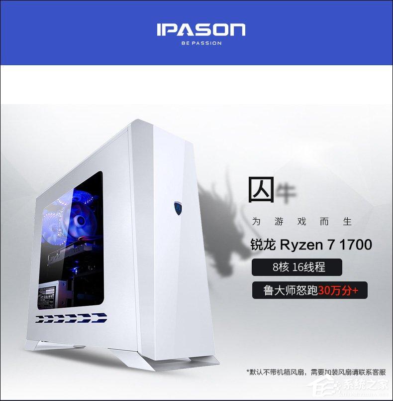 Ryzen 7八核/8GD4/迪兰RX 570独显吃鸡组装机配置