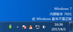 windows7系统旗舰版显示此windows副本不是正版7601怎么办