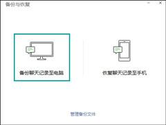 微信电脑版备份与恢复方法介绍