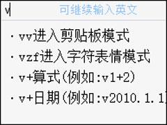 QQ五笔输入法常用快捷键介绍