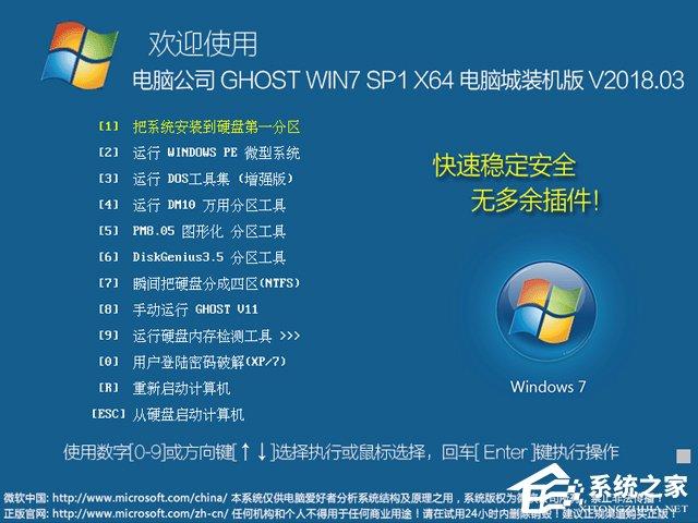 电脑公司 GHOST WIN7 SP1 X64 电脑城装机版 V2018.03(64位)