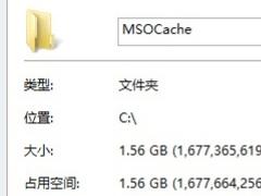 Win8如何显示并删除隐藏文件夹MSOCache