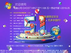 电脑公司 GHOST WIN7 SP1 X86 五一劳动节版 V2018.05(32位)
