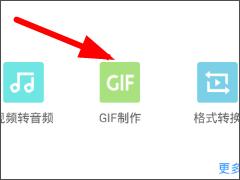 乐秀APP如何制作GIF图片 乐秀制作GIF图片操作步骤