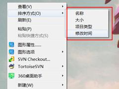 Win10桌面图标排序(自动排序和手动排序)方法