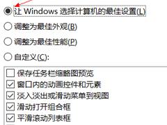 Win10系统提高电脑运行速度的具体操作方法