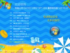 电脑公司 GHOST WIN7 SP1 X64 暑假装机版 V2018.07(64位)