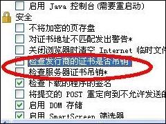 WinXP腾博会官网LOL安全证书不可用怎么办