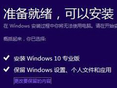 Win10系統怎么安裝iso鏡像文件 Win10系統安裝iso鏡像文件方法