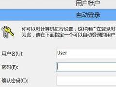 Win8系統怎么取消登錄密碼 Win8系統取消登錄密碼方法