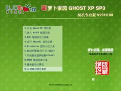蘿卜家園 GHOST XP SP3 裝機專業版 V2018.08
