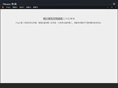 怎么解决Origin载入页面时发生问题?
