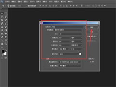 如何用PhotoShop进行无缝拼图?