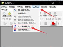 如何使用GoldWave合并音頻文件?