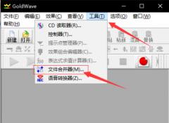 GoldWave怎么合并音頻文件 GoldWave合并音頻文件的教程