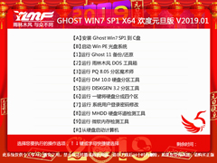 雨林木風 GHOST WIN7 SP1 X64 歡度元旦版 V2019.01(64位)