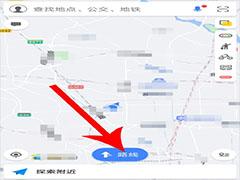 高德地图摩托车导航功能怎么用?