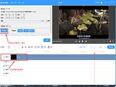 如何使用EV剪辑去掉视频画面中的黑边?