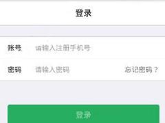 津e生活app怎么进行注册?津e生活app进行注册的方法