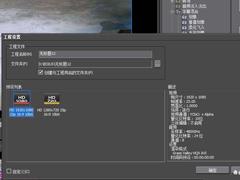 edius如何压缩视频大��?edius压缩视频大小的方法