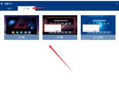 夜神安卓模拟器如何设置主题?夜神安卓模拟器设置主题的方法步骤