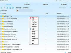 百度网盘怎么下载文件?百度网盘下载文件的方法